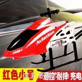 兒童玩具飛機3-6歲男孩子耐摔迷你遙控飛機超小直升機充電兒童防 igo漾美眉韓衣
