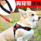 胸帶 狗狗用品胸背帶牽引繩泰迪中小型犬遛狗繩子項圈背心式寵物狗錬子 唯伊時尚