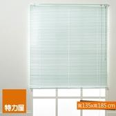 特力屋 鋁百葉窗 綠色 寬135x高185cm