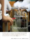 老師,帶領我們靜心吧:化解青少年憤怒、憂鬱、焦慮不安,打造正念校園的「L2B學習呼..