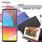 【愛瘋潮】宏達 HTC Desire 21 Pro 冰晶系列 隱藏式磁扣側掀皮套 保護套 手機殼 可插卡 可站立