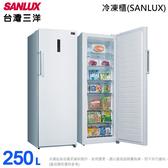 (含拆箱定位)SANLUX台灣三洋250L直立式冷凍櫃 SCR-250F(預購-預計8月底到貨陸續出貨)