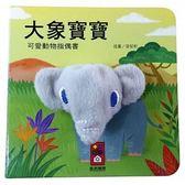 大象寶寶:可愛動物指偶書【遊戲書】
