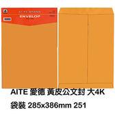 AITE 愛德牌 袋裝特大 4K黃皮公文袋/信封袋 NO.A251 285x386mm