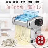 壓面機面條機神器商用全自動不銹鋼小型搟面餃子皮  【喜慶新年】