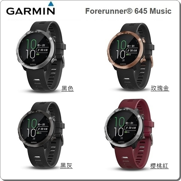 送頸掛藍牙耳機【福笙】GARMIN Forerunner 645 Music 音樂版 GPS 運動腕式心率跑錶 行動感應支付