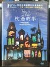 挖寶二手片-T04-099-正版DVD-動畫【枕邊故事】-嘰哩咕與野獸導演(直購價)
