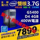 【7899元】最新INTEL第8代高速3.7G雙核HT四核4G極速SSD主機可升級I3 I5 I7到府收送保固可刷卡分期