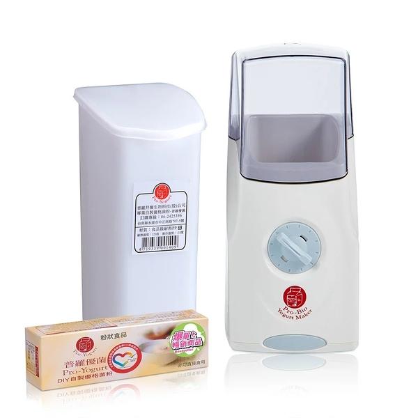 普羅拜爾- 優格製造機1台+優格菌(優酪乳製造菌) 12包/盒*3盒+內罐1個