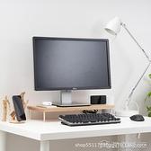 增高架 電腦顯示器增高架鍵盤收納墊高置物架實木【免運快出】