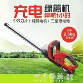 電動綠籬機充電式多 家用庭院修枝機茶葉修剪機電動采茶機H