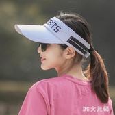 防曬空頂帽撞色百搭韓版時尚鴨舌帽女士夏季騎行遮陽帽子 QQ28796『MG大尺碼』