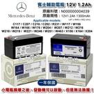 久大電池 BENZ 賓士 輔助電瓶 輔助蓄電池 N000000004039 W251 W463 X156 X164 X204