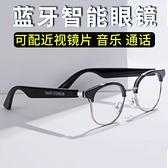 藍芽眼鏡 黑科技藍芽耳機眼鏡骨傳導無線打電話可配近視隱形華為蘋果通用