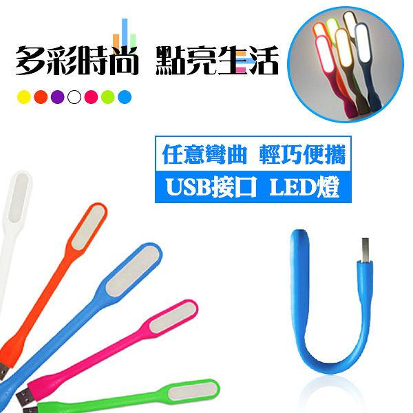 小米燈 LED燈 USB迷你燈 小夜燈 小米隨身燈 手電筒 閱讀燈 筆電燈 多色可選