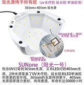 光療機 鈺創合成SUNone太陽燈48w美甲光療機sun1甲油膠光療膠UVLED烘干機