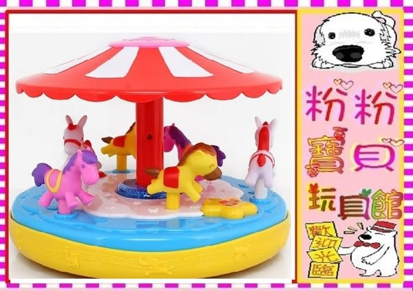 *粉粉寶貝玩具*旋轉木馬樂園~炫彩燈光+音樂~質感優~央視網推薦的優質玩具