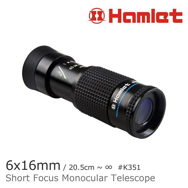 故宮文物展覽 弱視輔具 公車號碼【Hamlet 哈姆雷特】6x16mm 單眼短焦微距望遠鏡【K351】