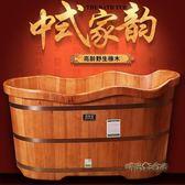 百年羚橡木浴桶 泡澡木桶成人 木質洗澡沐浴桶家用浴盆實木浴缸MBS「時尚彩虹屋」