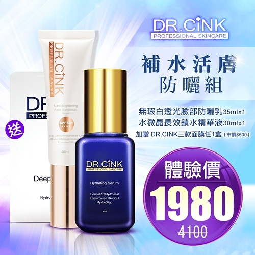 DR.CINK達特聖克 補水活膚防曬組【新高橋藥妝】臉部防曬乳+升級藍+精華面膜