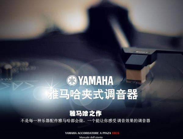 調音器 YAMAHA雅馬哈調音器YTC5 YTC10古典民謠電吉他貝司提琴調音器 歐歐