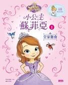 (二手書)小公主蘇菲亞(1):皇家舞會