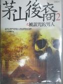 【書寶二手書T5/一般小說_LME】茅山後裔2之被詛咒的男人_大力金剛掌