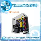 Thermaltake曜越Core P3 TG Curved壁掛式ATX強化玻璃機殼(CA-1G4-00M1WN-05)