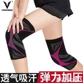 維動運動護膝蓋男女登山戶外保暖羽毛球深蹲跑步關節保護具套薄款『摩登大道』