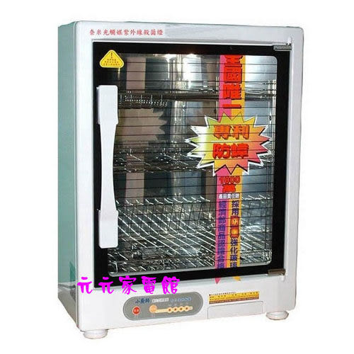 小廚師 三層光觸媒紫外線殺菌烘碗機 FO-668 免運 ^^~