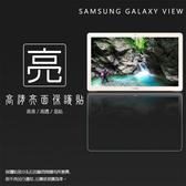 ◇亮面螢幕保護貼 SAMSUNG 三星 GALAXY View 18.4吋 SM-T670 平板保護貼 軟性 亮貼 亮面貼 保護膜
