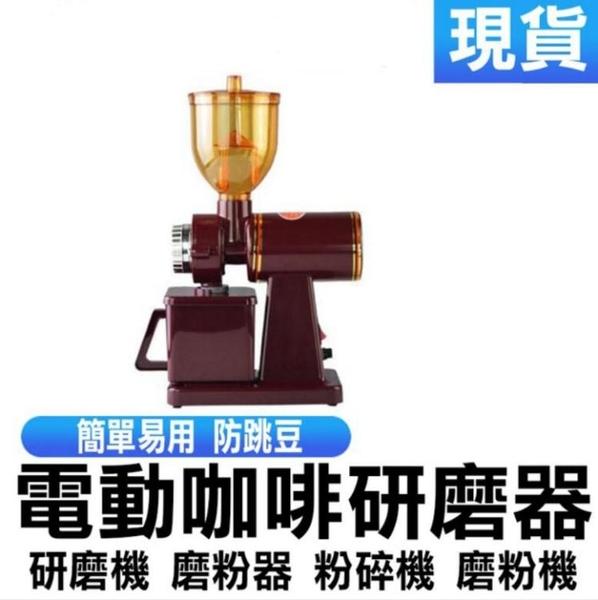 【現貨速發】110V 台灣專用 咖啡磨豆機 簡單易用 防跳豆 咖啡研磨器 電動 研磨機 磨粉器 粉碎機