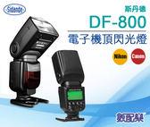 數配樂 斯丹德 Sidande DF800 機頂閃光燈 閃光燈 高速同步 TTL GN58 for Nikon Canon
