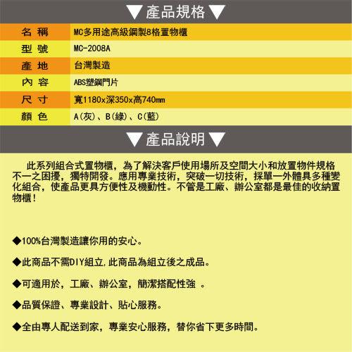 【時尚屋】MC多用途高級鋼製8格置物櫃(免組裝)(免運費)(台灣製)