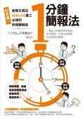 (二手書)1分鐘簡報法:日本第一創意文具店KOKUYO員工必修的終極簡報術