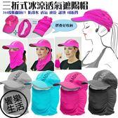 多功能防曬遮陽帽(四色)360度全方位抗UV/自行車運動小帽/可摺疊/運動帽☀饗樂生活