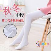 兒童連褲襪打底褲練功專業跳舞白色秋冬刷毛加厚保暖小女孩舞蹈襪