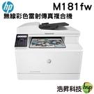 【限時促銷 ↘11990元】HP Color LaserJet Pro MFP M181fw 無線彩色雷射傳真複合機