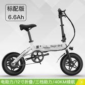 自行車 電動自行車折疊式迷你成人女超輕便攜小型電單車鋰電助力JD 聖誕交換禮物