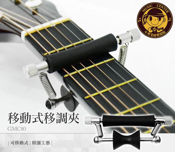【小麥老師 樂器館】吉他 移調夾 移動式移調夾 CAPO 變調夾 GMC80 【A43】滑動移調夾 滾動式移調夾