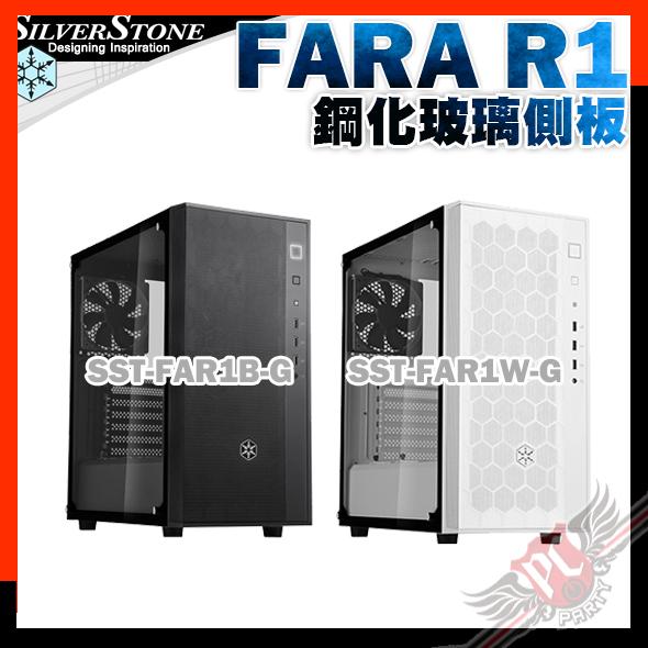 [ PC PARTY ] 銀欣 Silverstone FARA R1 中塔式ATX機殼 鋼化玻璃側板