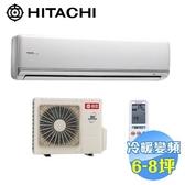 日立 HITACHI 頂級型冷暖變頻一對一分離式冷氣 RAS-50NK / RAC-50NK