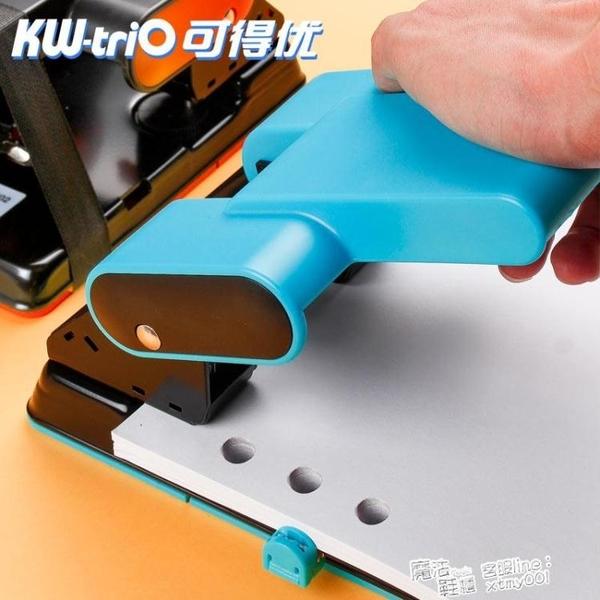 可得優打孔器文具裝訂打洞機圓孔打洞器小型a4紙張活頁手工裝訂多功能 夏季新品