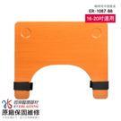 【木頭餐桌板】恆伸 ER-1087-88 輪椅專用(16-20吋座寬適用)