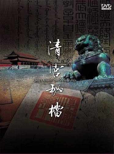 清宮秘檔 DVD ( 大清盛世.乾隆與和珅.宮廷內幕.六大謎案 )