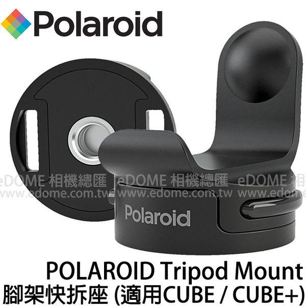POLAROID 寶麗來 Tripod Mount 腳架快拆座 單個 (6期0利率 免運 國祥公司貨) 適用CUBE CUBE+ 極限運動攝影機