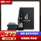 現貨 橡塑翻新 塑料件鍍膜還原劑增黑劑G6 表板蠟 店慶降價