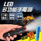 強光手電筒 L2 10W LED T6手...