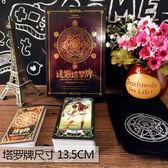 塔羅牌占卜牌正版全套兒童命運學生愛情塔羅牌桌游占卜卡紙牌