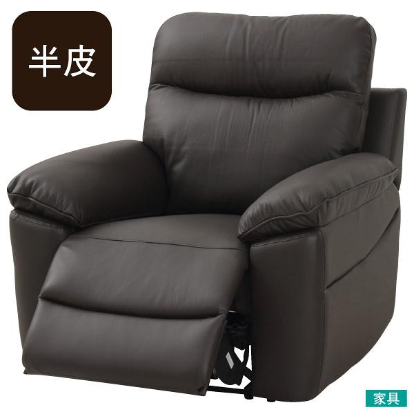 ◎半皮1人用電動可躺式沙發 JADE DBR NITORI宜得利家居